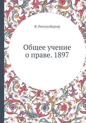 Obschee uchenie o prave. 1897