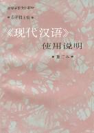 《現代漢語》使用說明