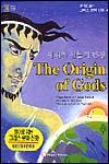 세계와 신들의 탄생(테잎 포함)