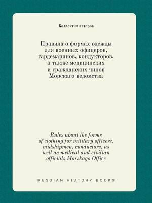 Rules about the Forms of Clothing for Military Officers, Midshipmen, Conductors, as Well as Medical and Civilian Officials Morskago Office