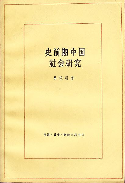 史前期中國社會研究