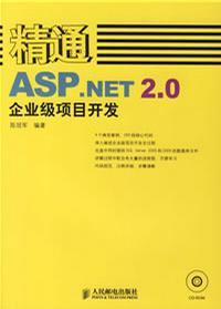 精通ASP.NET 2.0企业级项目开发