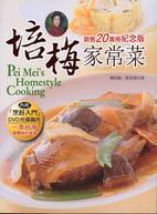 培梅家常菜