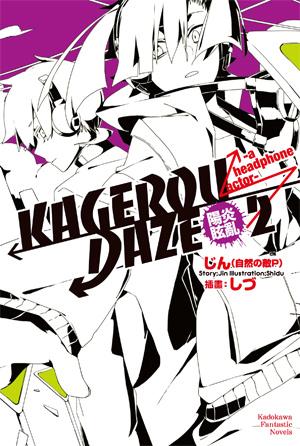 KAGEROU DAZE 陽炎眩亂 2