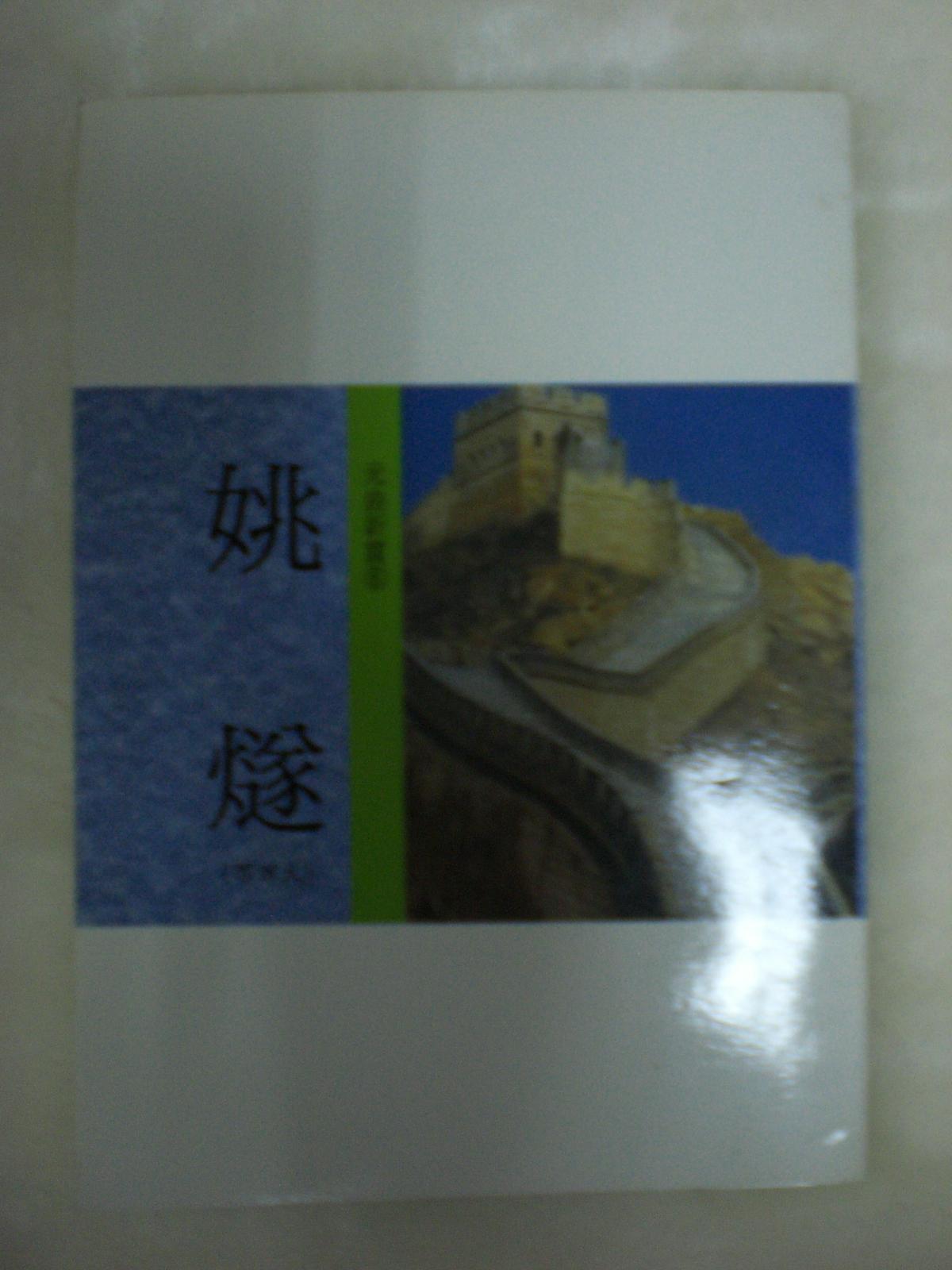 中國文學總新賞‧元曲新賞(6)