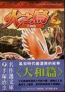 火之鳥(5)