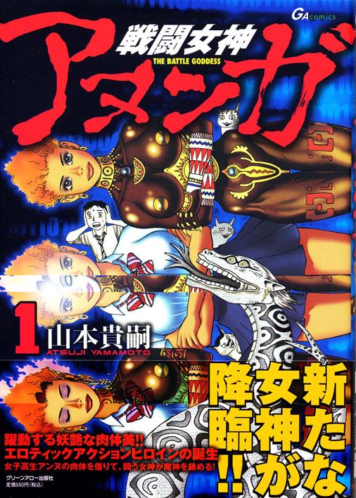戦闘女神アヌンガ 1