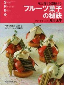 フルーツ菓子の秘訣―味と香りを濃縮する