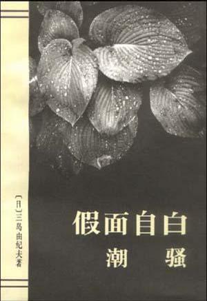 三岛由纪夫文学系列