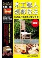 木工職人刨修技法