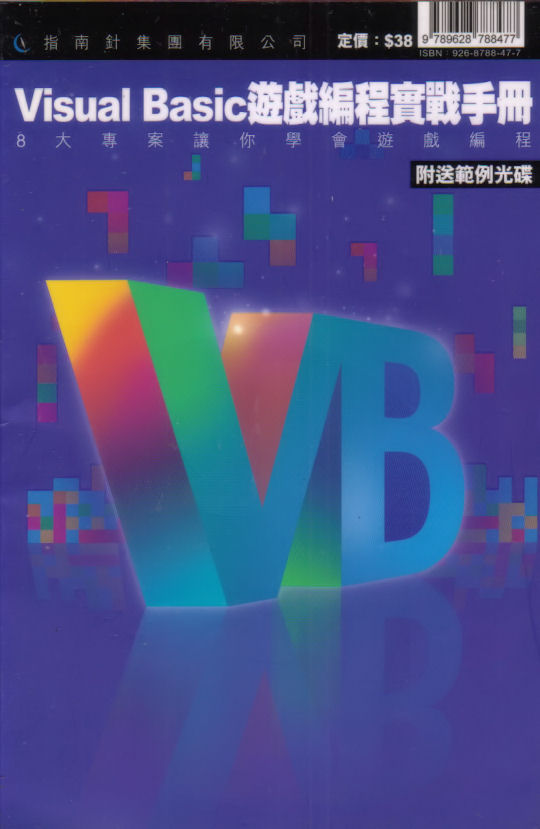 Visual Basic遊戲編程實戰手冊