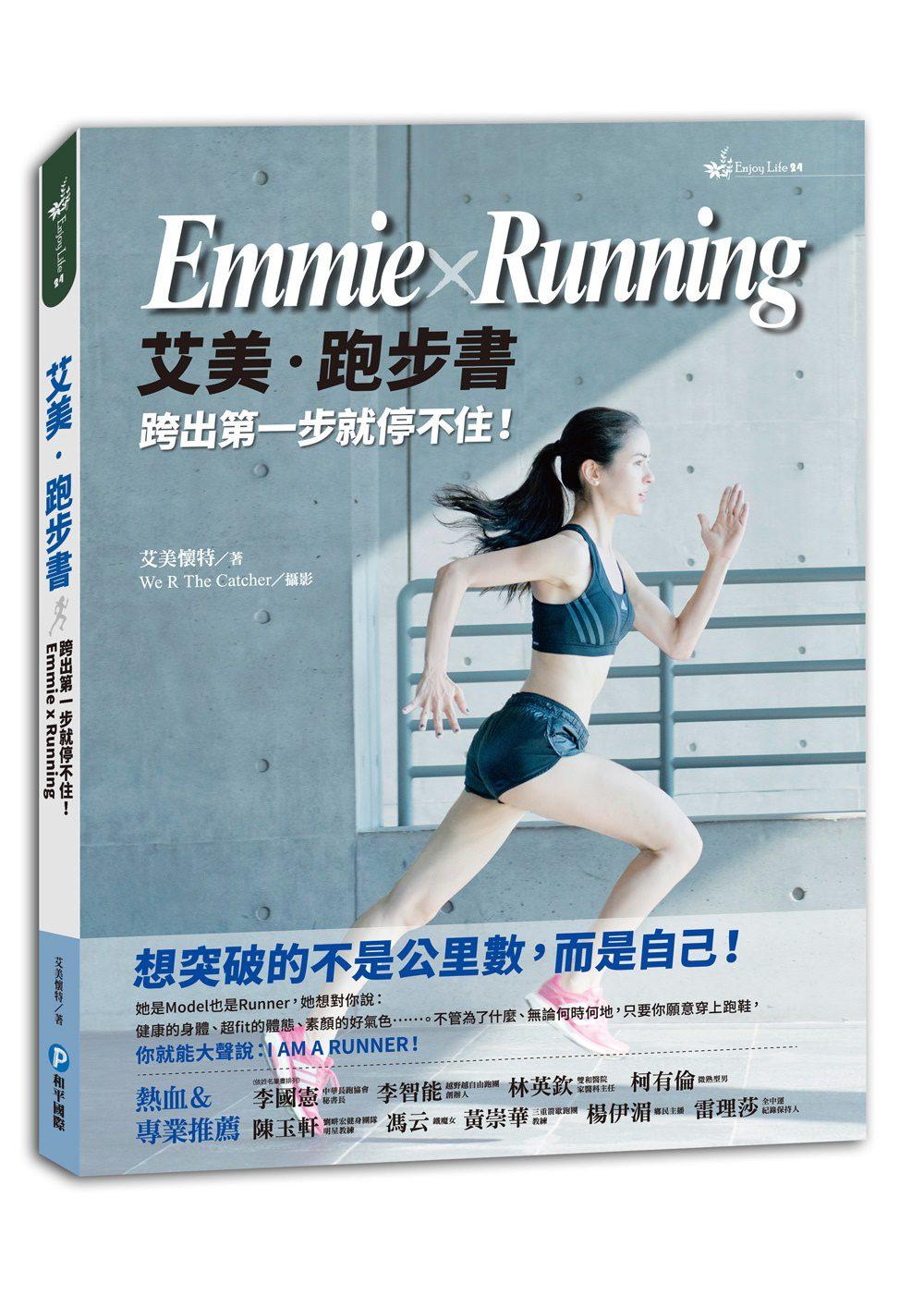 艾美.跑步書