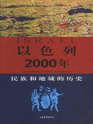 以色列2000年