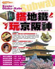搭地鐵玩京阪神