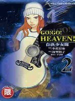 GO!GO!HEAVEN! 自決少女隊 2