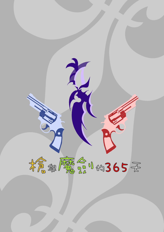 槍與魔劍的365天