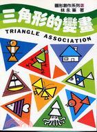 三角形的变画