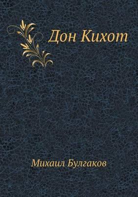 Don Kihot
