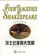 莎士比亚四大�...