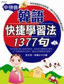 中拼音韓語快捷學習法1377句