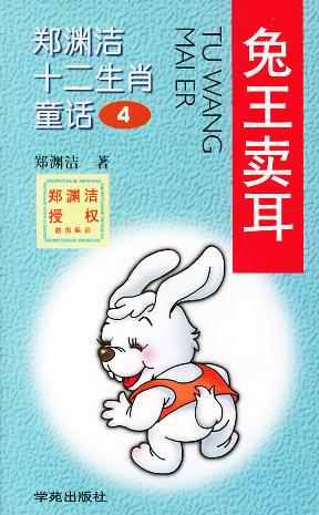 郑渊洁十二生肖童话4