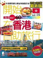 開始在香港自助旅行2011年最新版