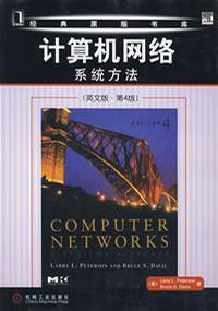 计算机网络系统方法