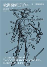 歐洲醫療五百年