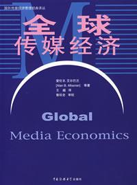 全球传媒经济