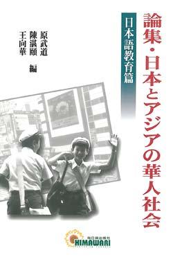 論集 日本與亞洲的華人社會