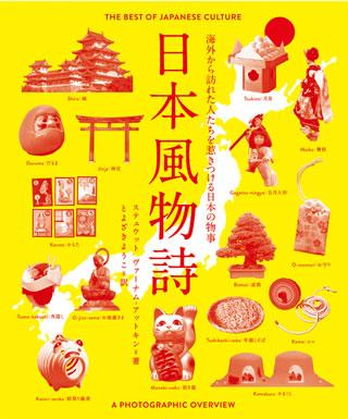 日本風物詩