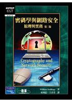 密碼學與網路安全