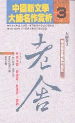 中國新文學大師名作賞析3