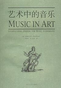 艺术中的音乐