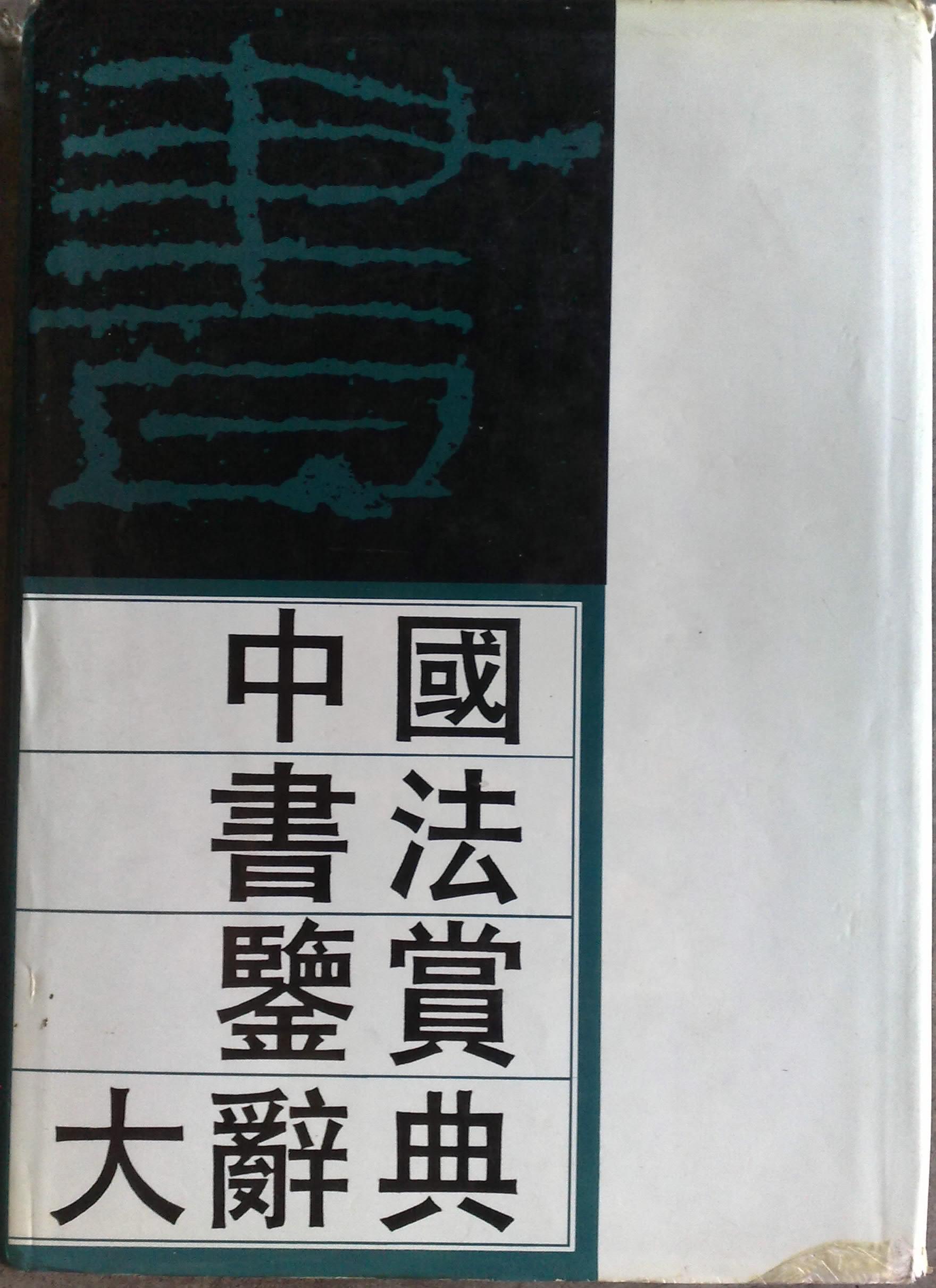 中国书法鉴赏大辞典