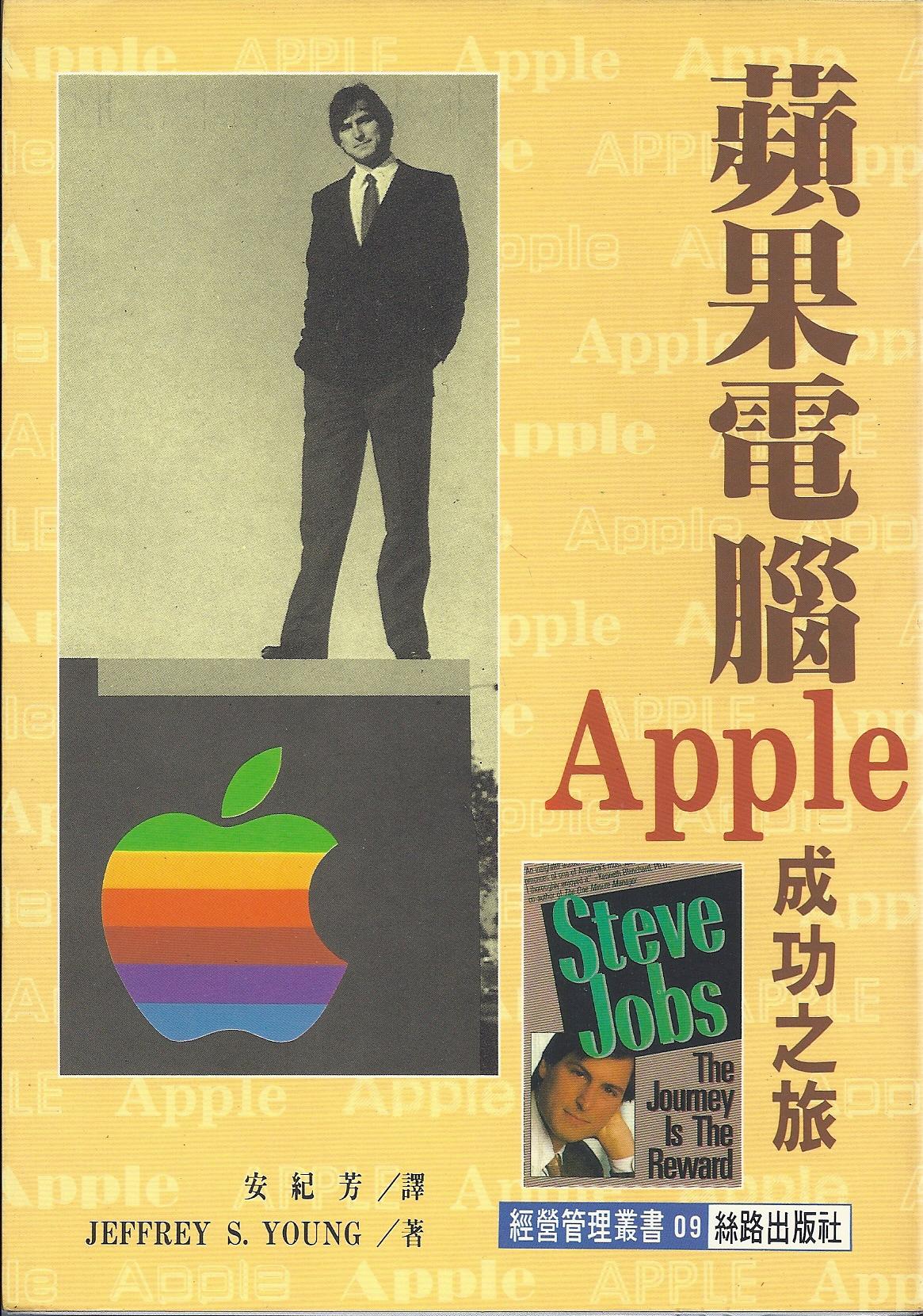 蘋果電腦成功之旅