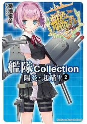 艦隊 Collection 陽炎,起錨! 2