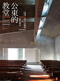 公�的教堂