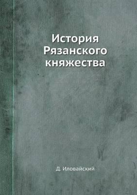 Istoriya Ryazanskogo Knyazhestva