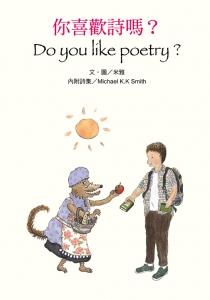 你喜歡詩嗎?