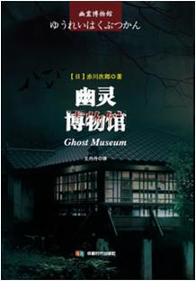幽灵博物馆
