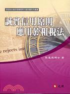 誠實信用原則應用於租稅法