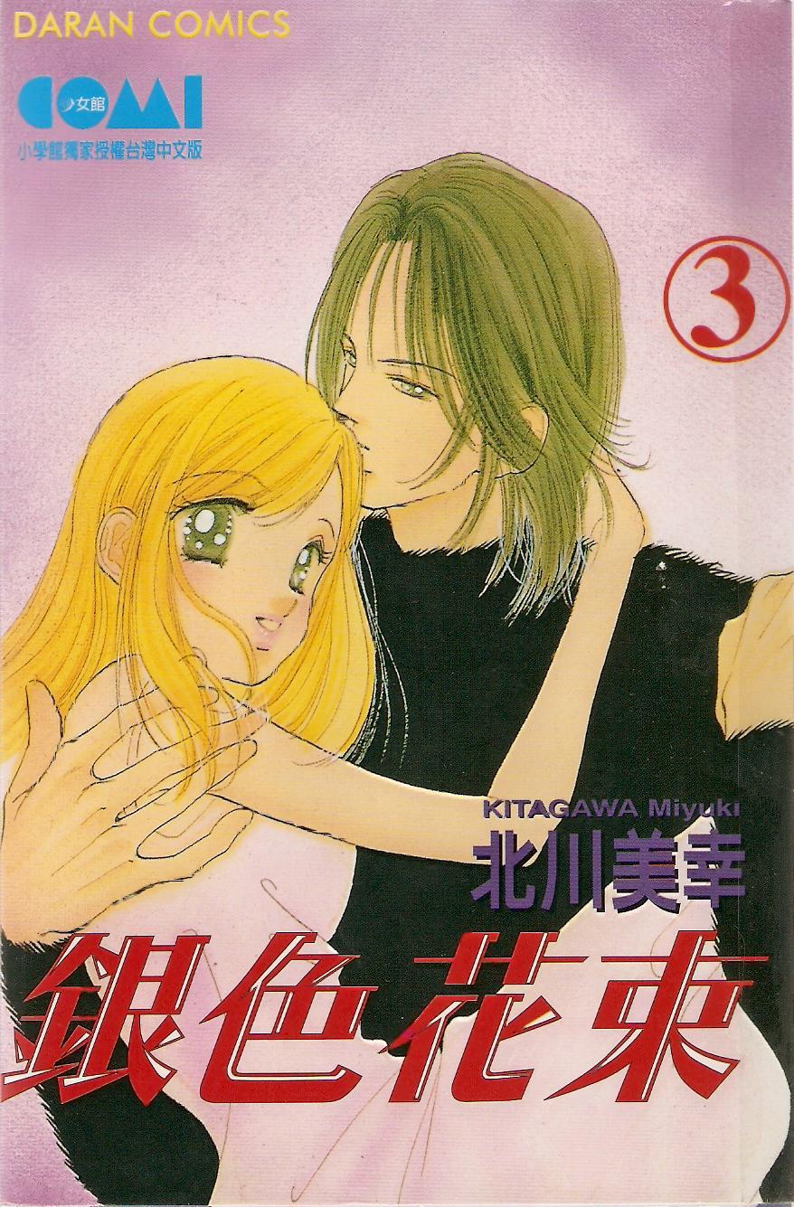 銀色花束(3)【�...
