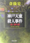 神戸天童殺人事件