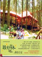 綠光森林之側拍日記