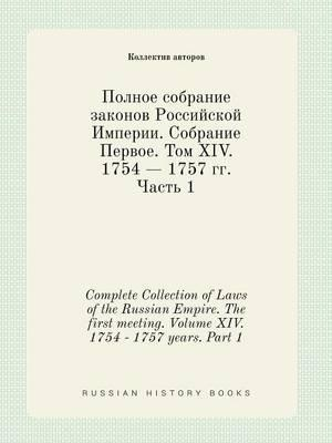 Complete Collection of Laws of the Russian Empire. the First Meeting. Volume XIV. 1754 - 1757 Years. Part 1