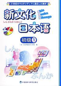 新文化日本语