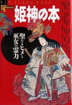 姫神の本―聖なるヒメと巫女の霊力