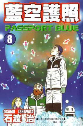 藍空護照 8