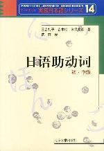 实践日本语丛书